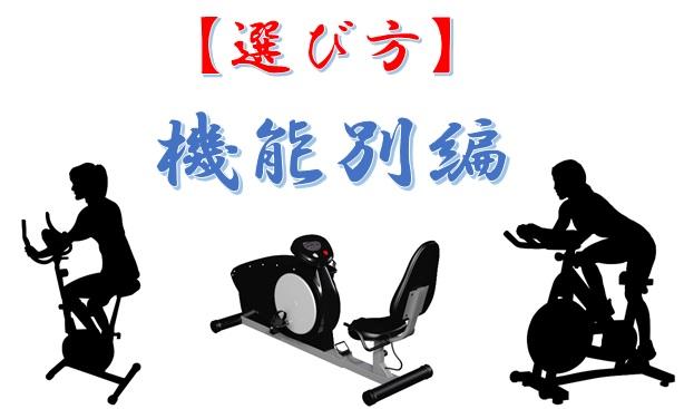 エアロバイクの【機能別選び方】求める機能に対するベスト商品を提案