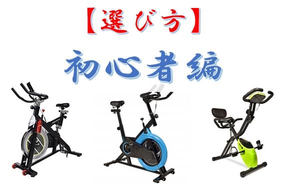 【初心者向け】エアロバイクの選び方と目的別オススメ商品